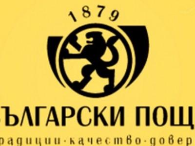 Български Пощи продължават да печелят лоша слава