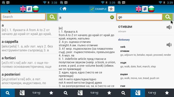 Андроид Приложения на Седмицата: Bulgarian English Dictionary